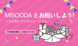 信頼できるパートナー・ソウル市の医療観光をMISOODAと一緒にお祝いしよう