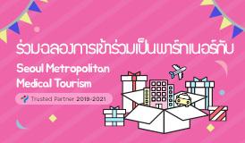 ร่วมฉลองการเข้าร่วมเป็นพาร์ทเนอร์กับ Seoul Metropolitan Medical Tourism ของ MISOODA
