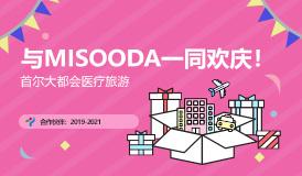 与MISOODA - 首尔都市医疗观光合作伙伴一同欢庆!