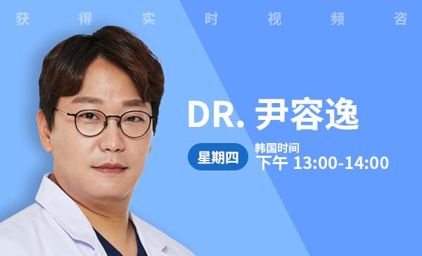 Dr. 尹容逸
