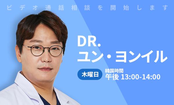 Dr.  ユン・ヨンイル