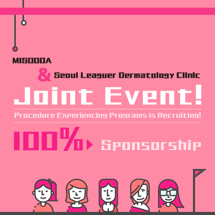 MISOODA & Seoul Leaguer Dermatology Clinic Joint Event!