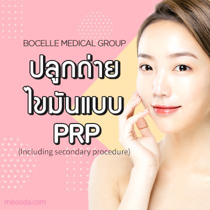 ปลูกถ่ายไขมันแบบ PRP
