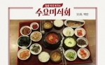 K-pop Frequently Visited Restaurants in Gangnam District (Part 1)