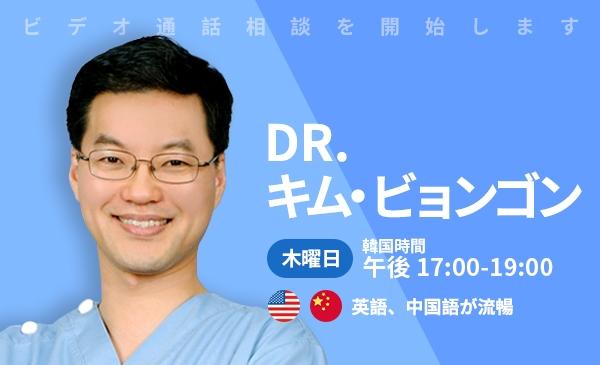 Dr. キム・ビョンゴン