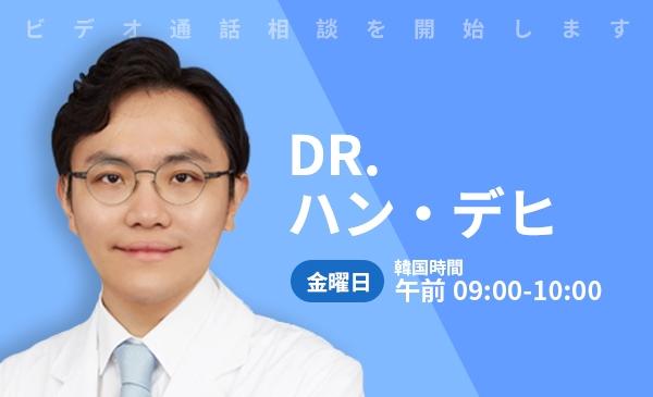 Dr.  ハン・デヒ