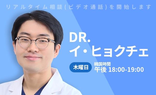 Dr.  イ・ヒョクチェ