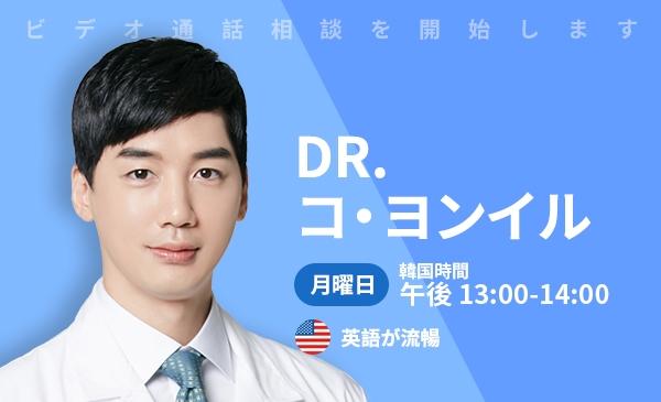 Dr. コ・ヨンイル