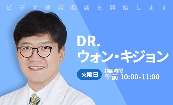 Dr.  ウォン・キジョン